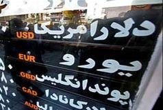 قیمت دلار و یورو امروز 12 اسفند 99