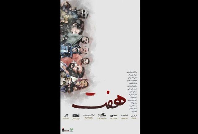آغاز اکران فیلمهای کوتاه «هفت» در هنروتجربه/ تقدیم اکران اول به علی انصاریان
