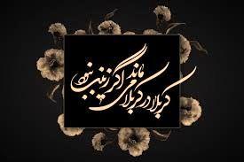 حضرت زینب(س) تا چه مدت بعد عاشورا در اسارت بود؟