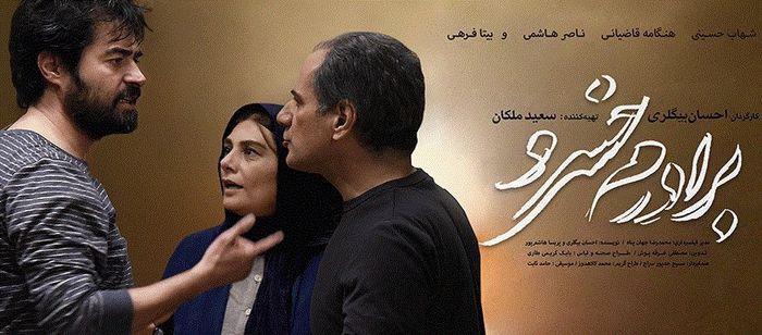 شهاب حسینی و برادرش در تلویزیون!