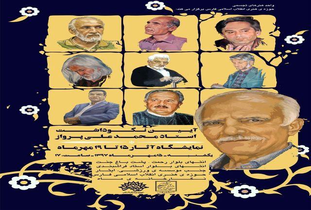 پرواز پرتره مشاهیر فارس بر بال ماه