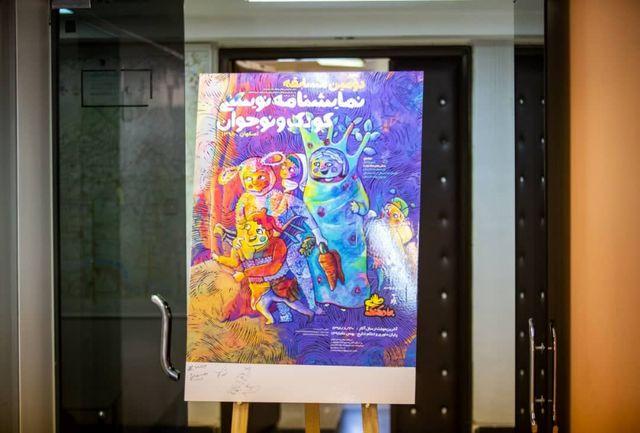 فراخوان مسابقه نمایشنامهنویسی«بادکنک طلایی»