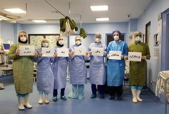 همراه با  پرستاران در قم