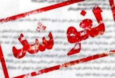 تمامی امتحانات مقاطع تحصیلی لغو شد