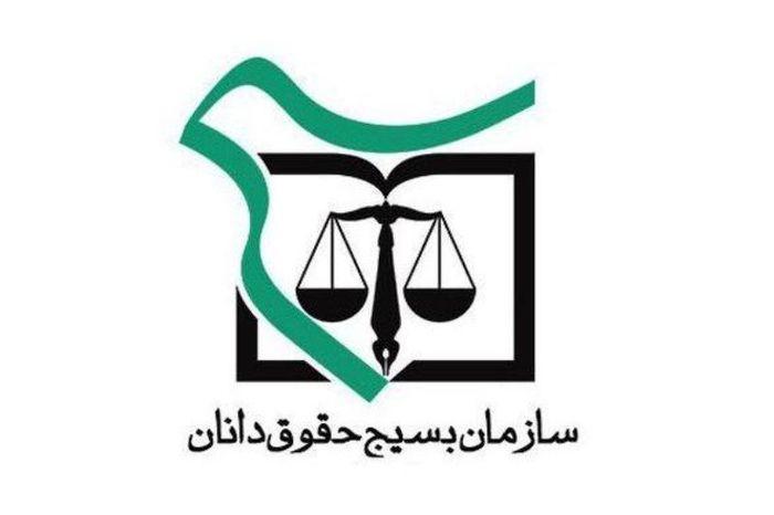 بیانیه سازمان بسیج حقوقدانان قم به مناسبت فرارسیدن هفته قوه قضاییه