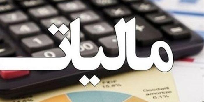 وظیفه سیستم مالیاتی در تامین هزینه های کشور سنگین است