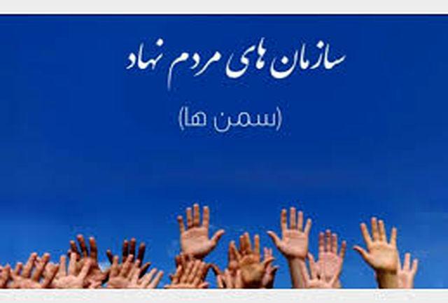 سازمان های مردم نهاد استان قزوین در برگزاری برنامه های اجتماعی مشارکت می کنند
