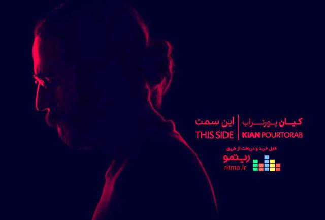 انتشار آلبوم «این سمت» اثر کیان پورتراب