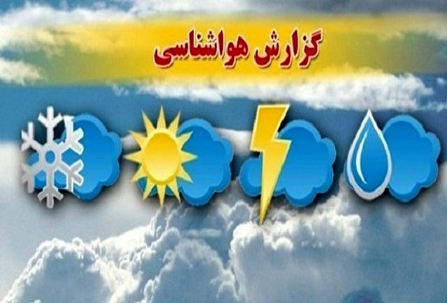 رگبار و رعد و برق و تند باد مهمان امروز و فردای 2 استان کشور