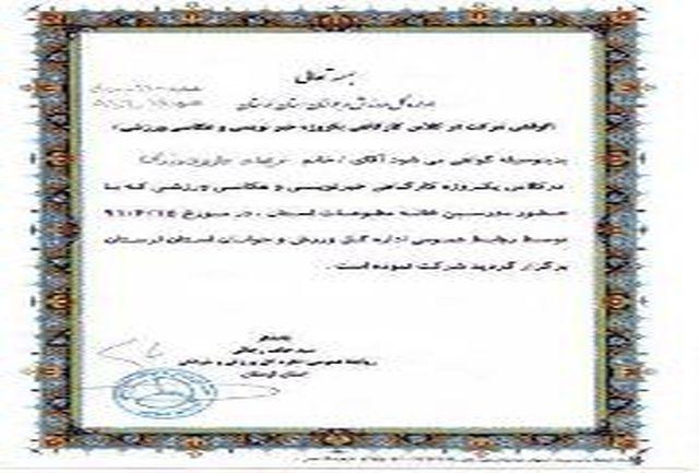 برگزاری کلاس خبر نویسی و عکاسی ورزشی