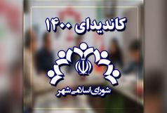 اسامی منتخبان شورای اسلامی شهر لاهیجان