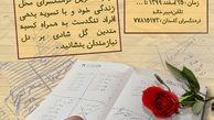 ویژه برنامه جهادی « حساب دفتری » در شهر تهران برگزار می شود