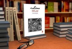 رمان «محاکمه» یکی از بهترین آثار فرانتس کافکا