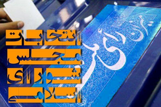 داوطلبین تایید صلاحیت شده انتخابات مجلس حوزه انتخابیه بهبهان اعلام شد
