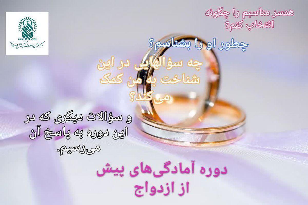 برگزاری دوره آموزشی آمادگیهای پیش از ازدواج در حرم حضرت معصومه(س)