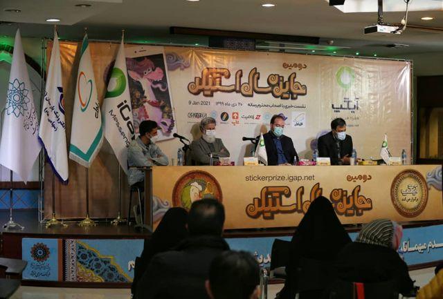 جزئیات برگزاری دومین جشنواره استیکر تشریح شد / استقبال خوب هنرمندان از این رویداد
