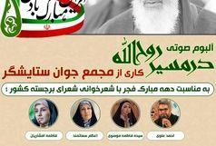 انتشار آلبوم صوتی  در مسیر روح الله توسط جوانان قمی