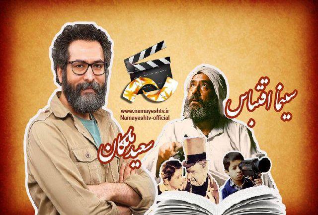 اقتباس های سینمایی برتر در شبکه نمایش