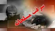 سرقت مسلحانه از بانک ملی شعبه شهید مزاری زاهدان