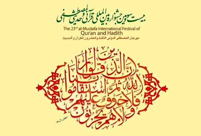 بیست و سومین جشنواره قرآنی و حدیثی المصطفی(ص) برگزار میشود