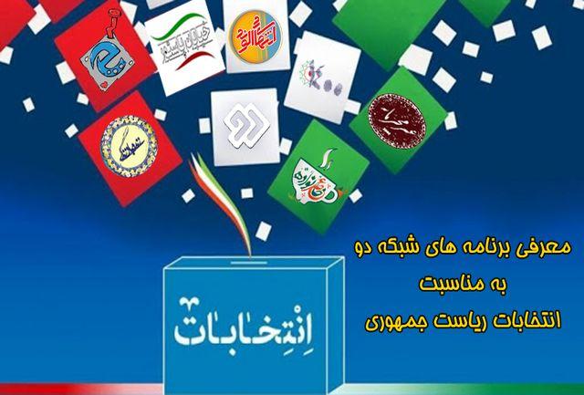 برنامه های ویژه انتخابات ریاست جمهوری 1400