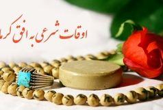 اوقات شرعی استان کرمان در 31 فروردین 1400