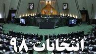یازدهمین دوره انتخابات مجلس شورای اسلامی با رسانه ملی