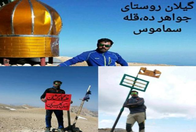 صعود کوهنورد لرستانی به سه قله در سه استان در راستای طرح سیمرغ