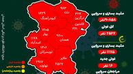 آخرین و جدیدترین آمار کرونایی استان همدان تا 4 شهریور 1400
