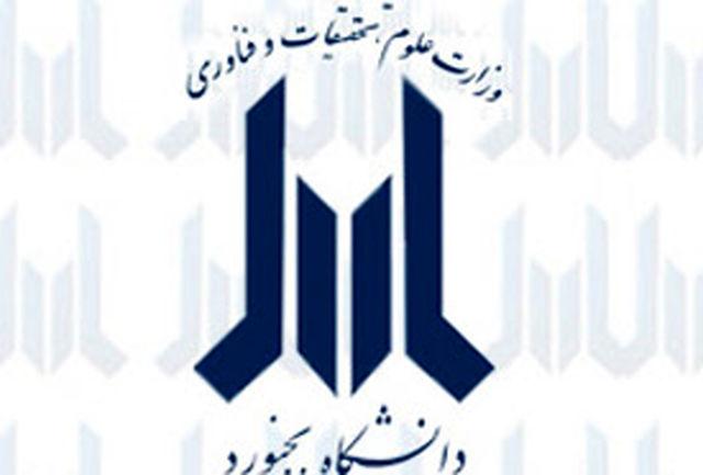 تجلیل از پژوهشگران برتر دانشگاه بجنورد