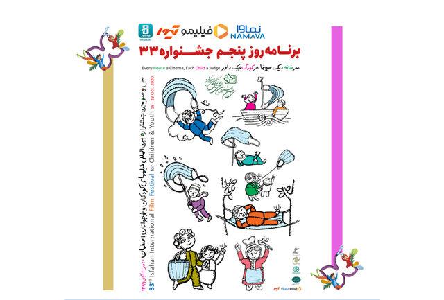 برنامه روز پنجم جشنواره۳۳
