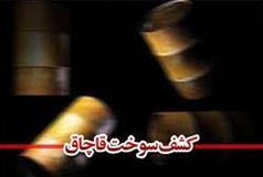 کشف بیش از 199 هزار لیتر سوخت قاچاق در سیستان و بلوچستان