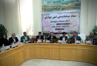 ستاد ساماندهی امور جوانان سیستان و بلوچستان