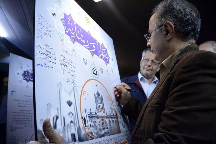 پوستر جشنواره «شهر و رسانه» رونمایی شد