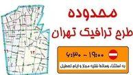 جزییات لغو طرح ترافیک پنجشنبه های سال 98 در تهران