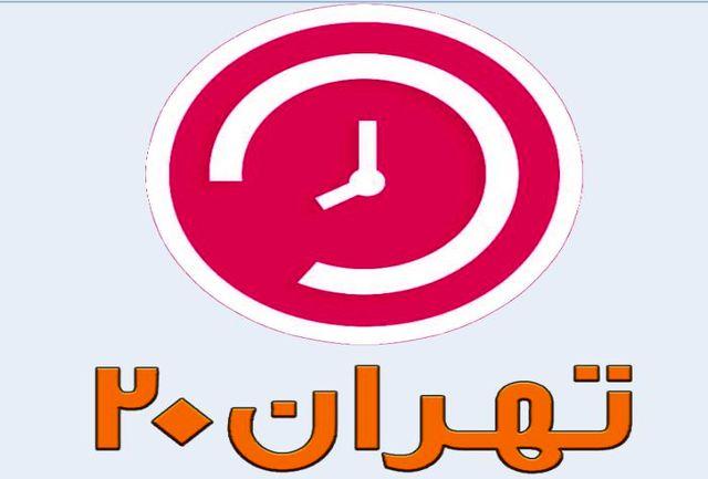 بررسی شفافیت مالی مدیریت شهری تهران