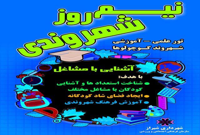 برگزاری تورهای فرهنگ شهروندی برای شهروندان کوچک شیراز