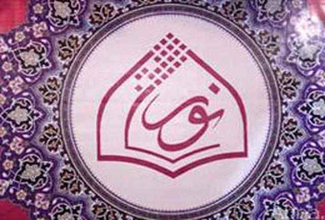 دانشنامه « اسلام و مسیحیت» در فضای مجازی عرضه شد