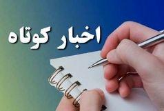 اخبار کوتاه فرهنگی و هنری شهرستان جاجرم