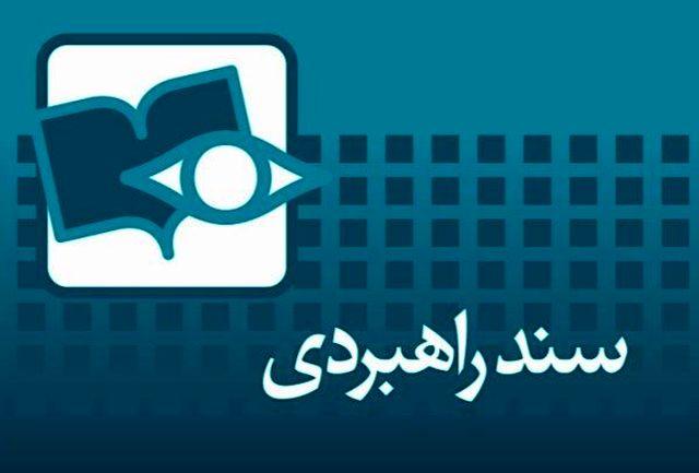 تصویب آییننامه مرکز اسناد راهبردی سلامت در استان خراسان شمالی