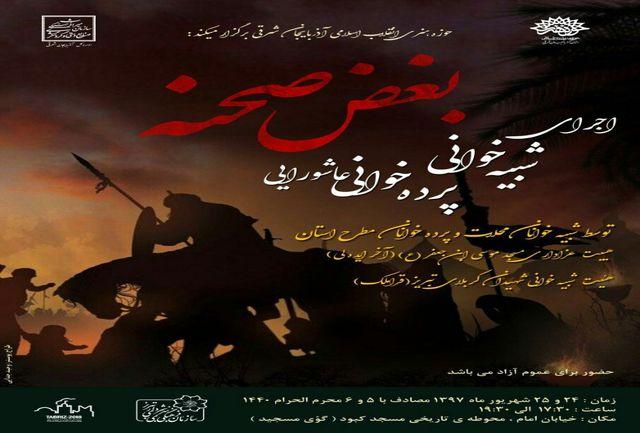 سوگواره نمایشی «بغض صحنه» در تبریز برگزار میشود