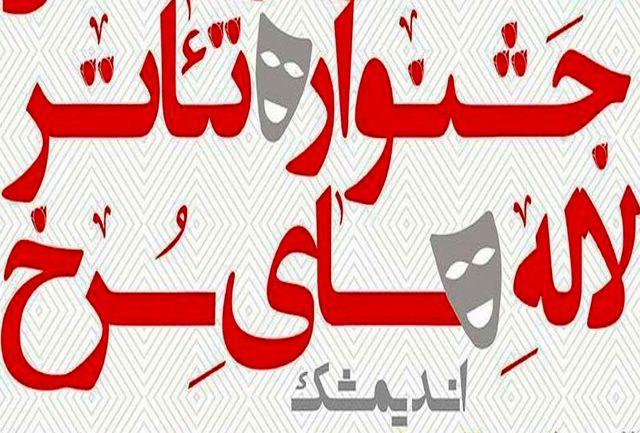فراخوان بیست و ششمین جشنواره ملی تئاتر لالههای سرخ اندیمشک منتشر شد+ببینید