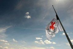 اعدام دومین کارمند صلیب سرخ جهانی