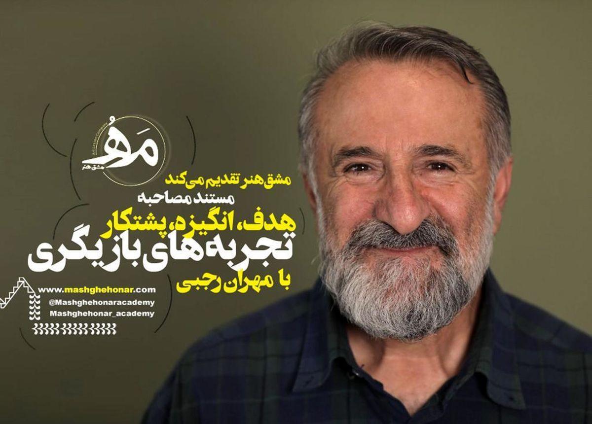 «مهران رجبی» از تجارب سالهای بازیگریاش میگوید