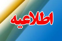 اطلاعیه تعطیلی مدارس استان