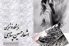 اشعار مرحوم حسین پناهی در قاب خوشنویسی