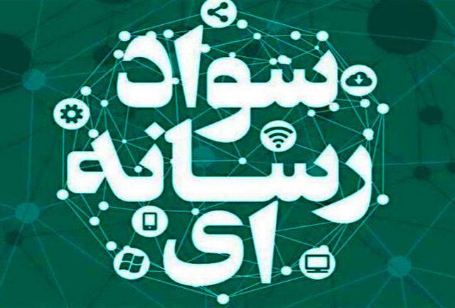 دوره های سواد رسانه ای برای خبرنگاران کهگیلویه و بویراحمد برگزار شود