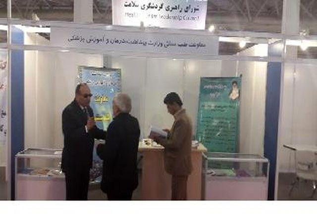 حضور معاونت طب سنتی ایرانی- اسلامی در هشتمین نمایشگاه بینالمللی گردشگری