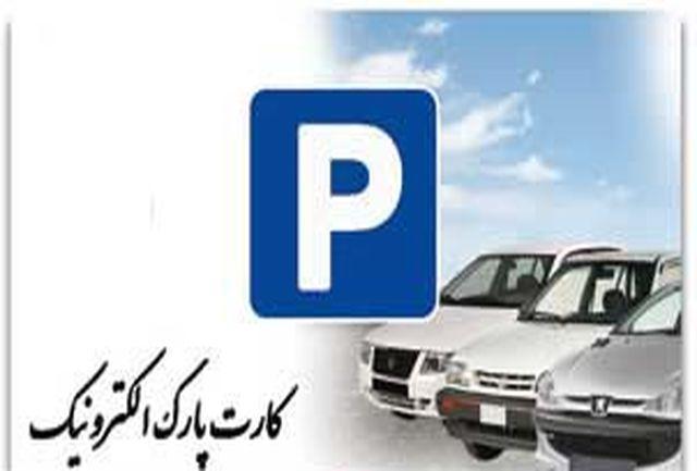 95میلیون تومان برای اجرای طرح کارت پارک مکانیزه هزینه شده است