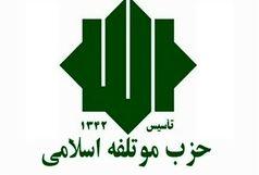 موتلفه حزب فعال در عرصه دولت کریمه اسلامی، شوراها و مجلس است